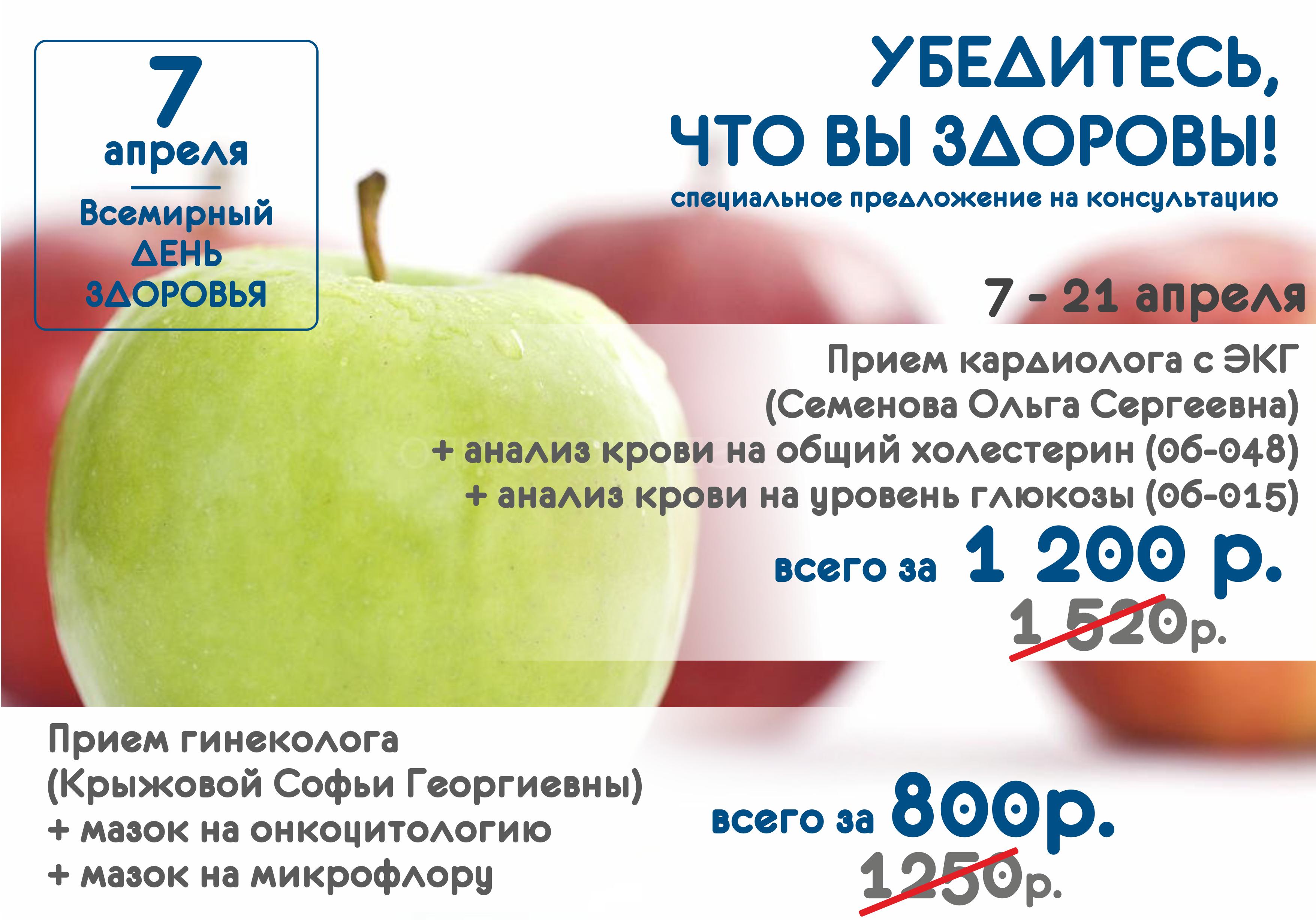 Анализ крови на холестерин по акции Медицинская справка для соревнований Январская улица (деревня Шарапово)